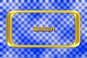 shakoire_zenpen36