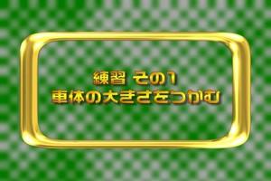 shakoire_zenpen49
