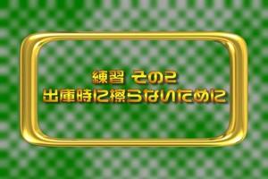 shakoire_zenpen64