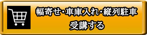 受講するボタン_セット