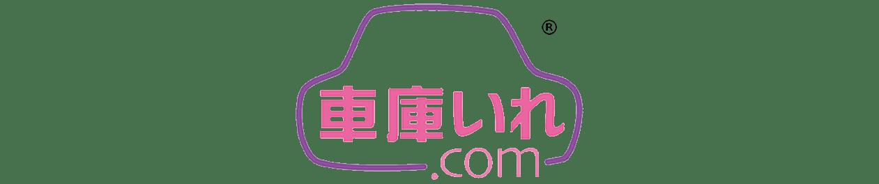 車庫入れコツ・駐車のコツ |車庫いれ.com